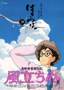 The-Japanese-Poster-for-The-Wind-Rises_event_main